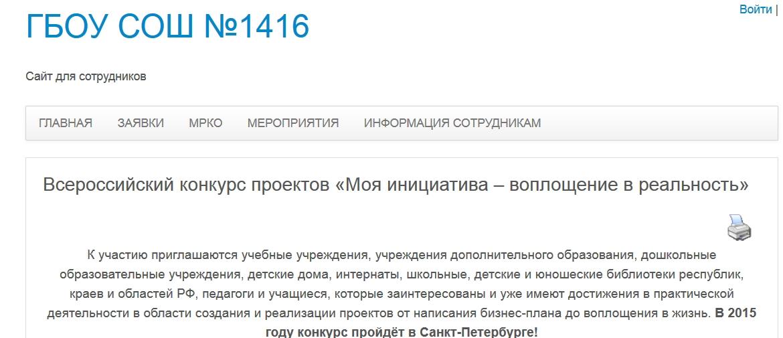 Коллеги школы №1416 города Москвы поддерживают молодёжь России
