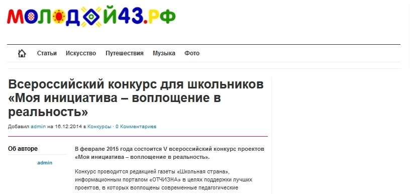 Управление по делам молодежи Кировской области поддерживают молодёжь России