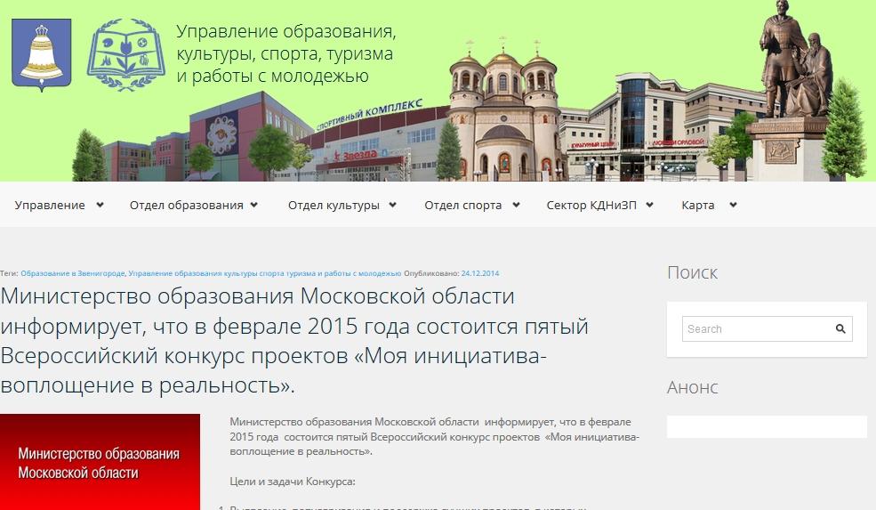 Министерство образования Московской области поддерживают молодёжь России
