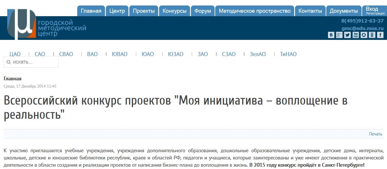 Городской методический центр города Москвы поддерживает молодёжь России