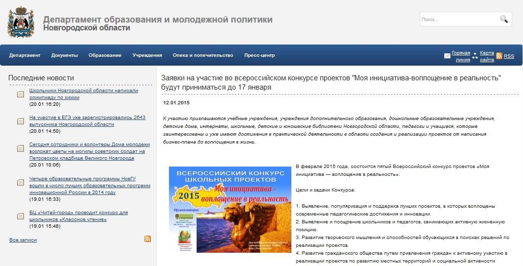 Департамент образования и молодежной политики Новгородской области поддерживают молодёжь России