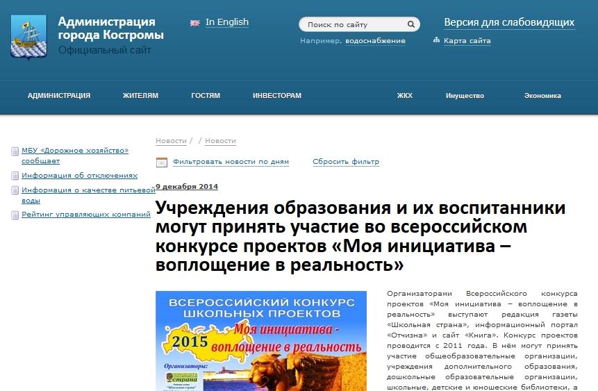 Администрация города Костромы - поддержала инициативу молодых, инициативу молодёжи и учителей России