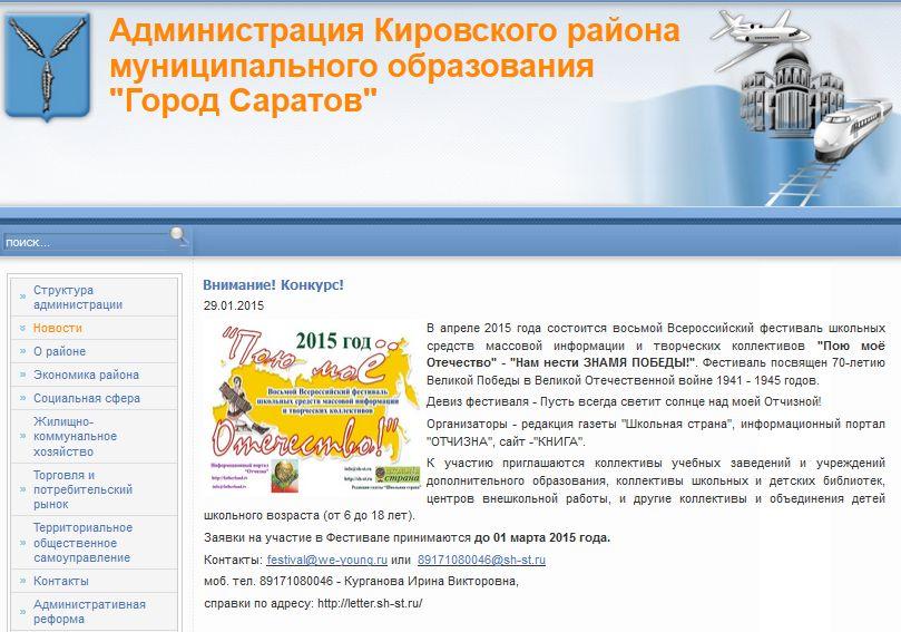 Администрация Кировского района муниципального образования Город Саратов - поддерживают детей России, за фестиваль!