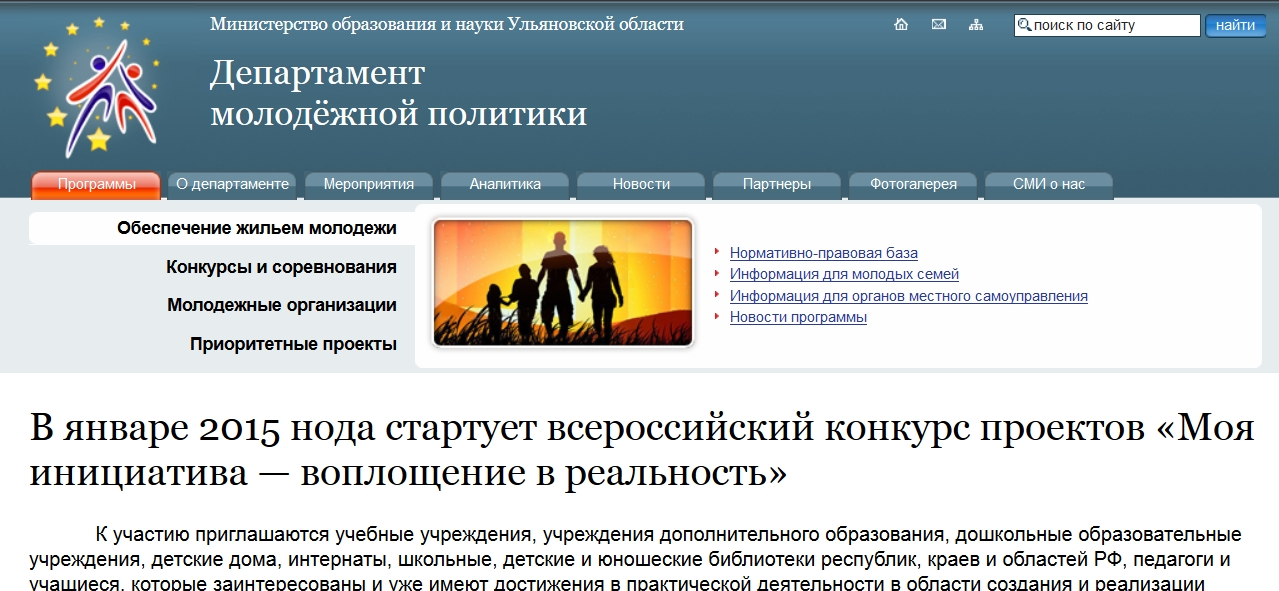 Министерство образования Ульяновской области поддерживают молодёжь России