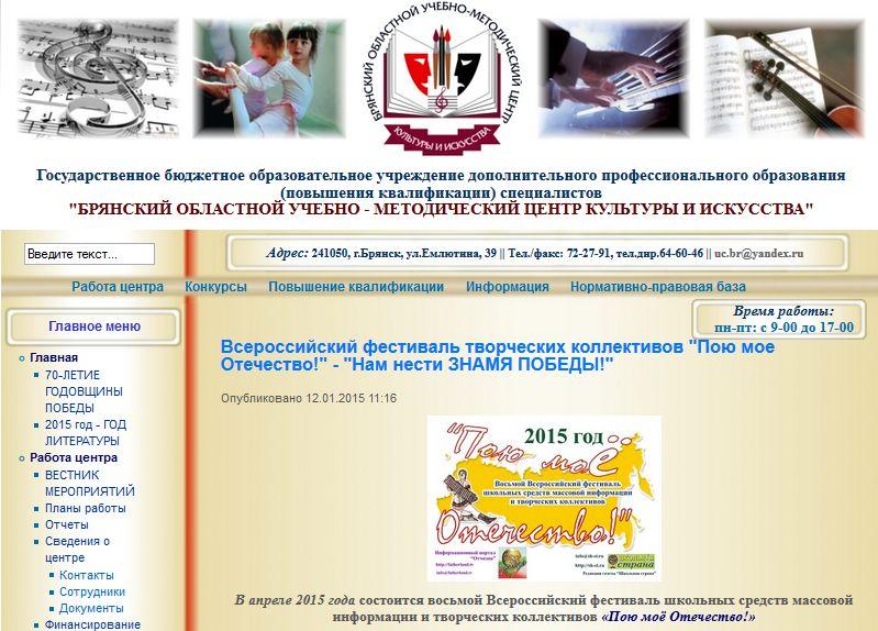 Колеги БРЯНСКИЙ ОБЛАСТНОГО УЧЕБНО - МЕТОДИЧЕСКИЙ ЦЕНТРА КУЛЬТУРЫ И ИСКУССТВА - поддерживают детей России, за фестиваль!