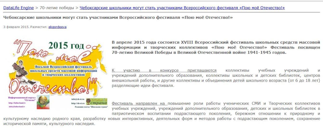 Чебоксарские школьники могут стать участниками Всероссийского фестиваля «Пою моё Отечество!»