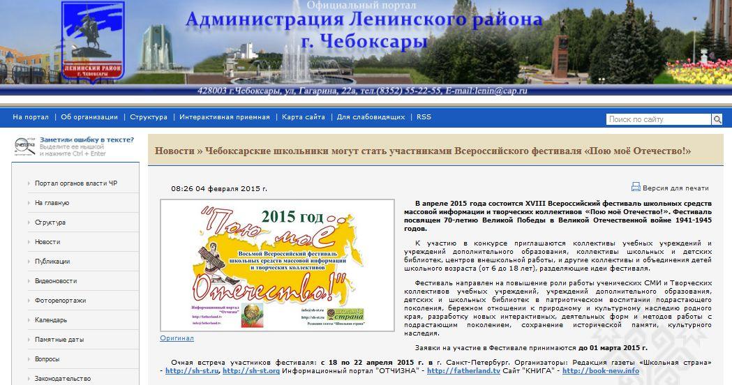 Администрации Ленинского района г.Чебоксары приглашает на 8-й Всероссийский фестиваль 2015 года