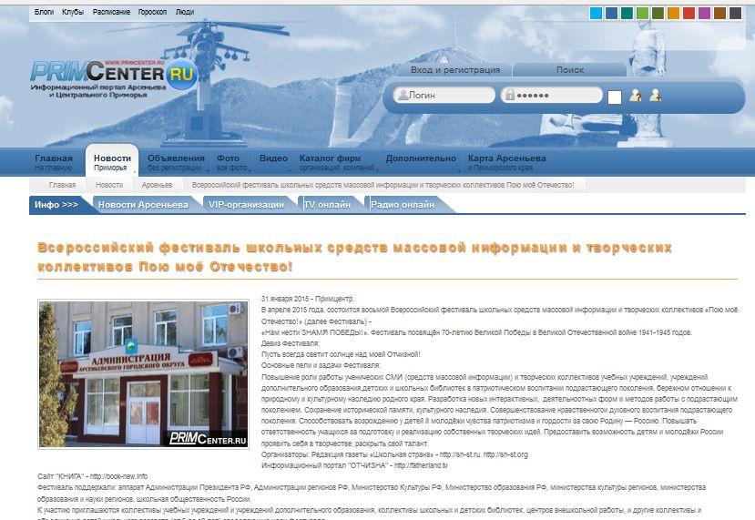 Информационный портал Арсеньева центральное Приморье - поддерживают детей России, за фестиваль!
