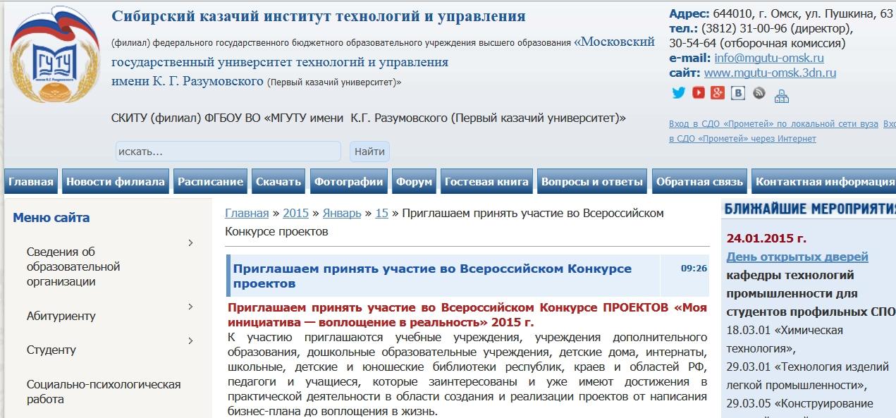 Сибирский казачий институт технологий и управления поддерживает молодёжь России