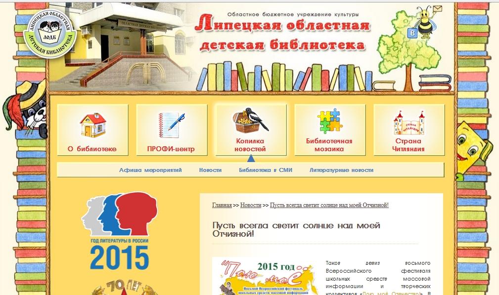 Очаг культуры Липецкой области приглашает на VIII Всероссийский фестиваль Пою моё Отечество!
