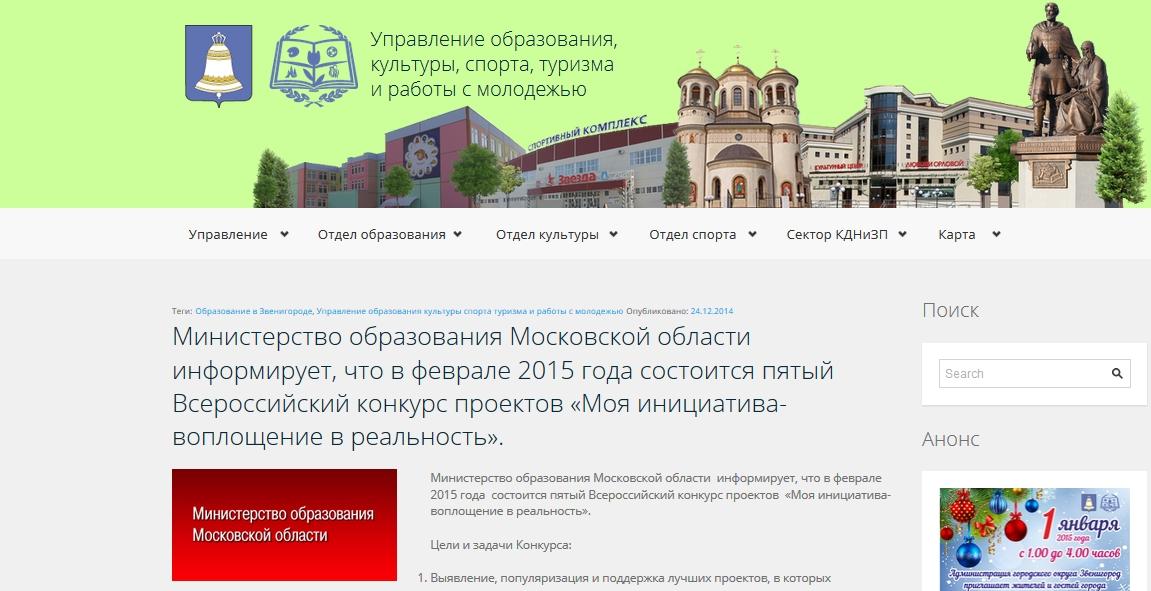 Управление образования, культуры, спорта, туризма и работы с молодёжью администрации городского округа Звенигород - поддерживает инициативу молодёжи России