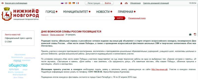 Администрация г.Нижнего Новгорода