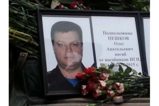 Герой России Олег Анатольевич Пешков