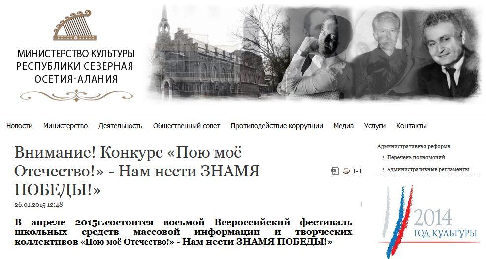 """Министерство культуры Республики Северная Осетия - Алания поддерживает фестиваль школьных СМИ """"Пою моё Отечество! 2015 г."""