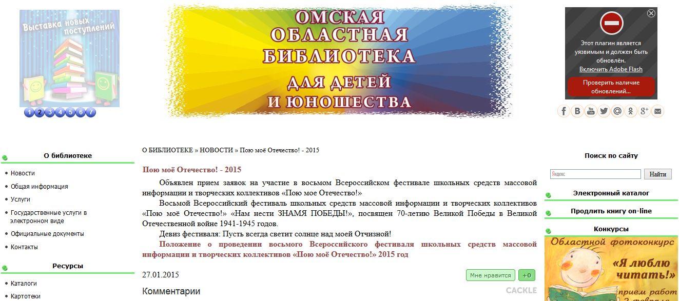 Омская областная библиотека для детей и юношества приглашает на VIII Всероссийский фестиваль Пою моё Отечество!
