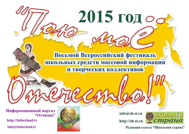 Пою моё Отечество 2015 год, Всероссийский фествиаль