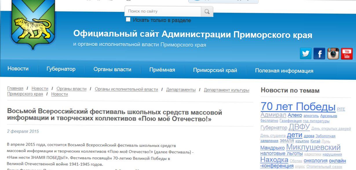 Администрация Приморского края приглашает детей на 8-й Всероссийский фестиваль Пою моё Отечество!
