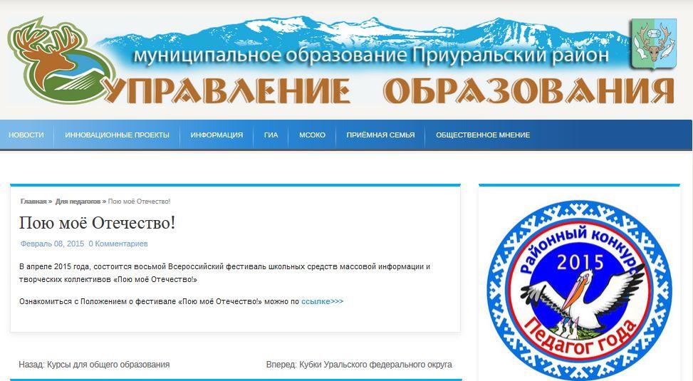 Администрации муниципального образования Приуральский район Ямала, приглашает на 8-й Всероссийский фестиваль 2015 года