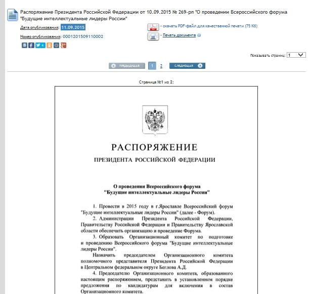 Распоряжение Президента России о будущем 2015