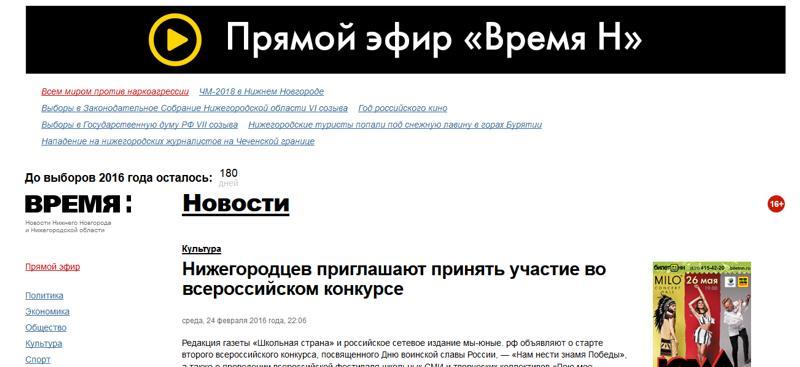 © Региональное информационное агентство Правительства Нижегородской области «Время Н»
