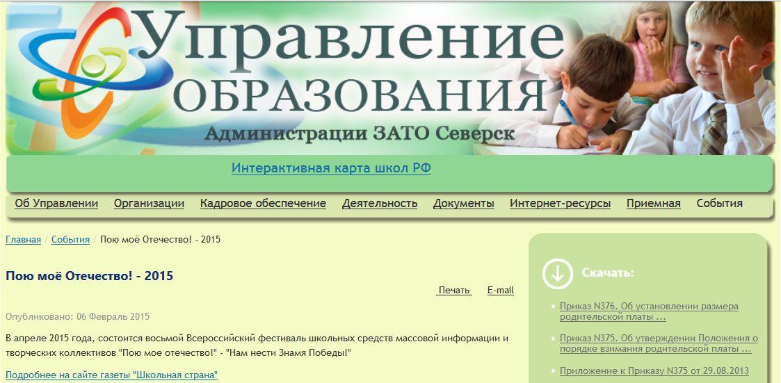 ЗАТО СЕВЕРСК поддерживает 8-й Всероссийский фествиаль, Пою моё Отечество! 2015 г.