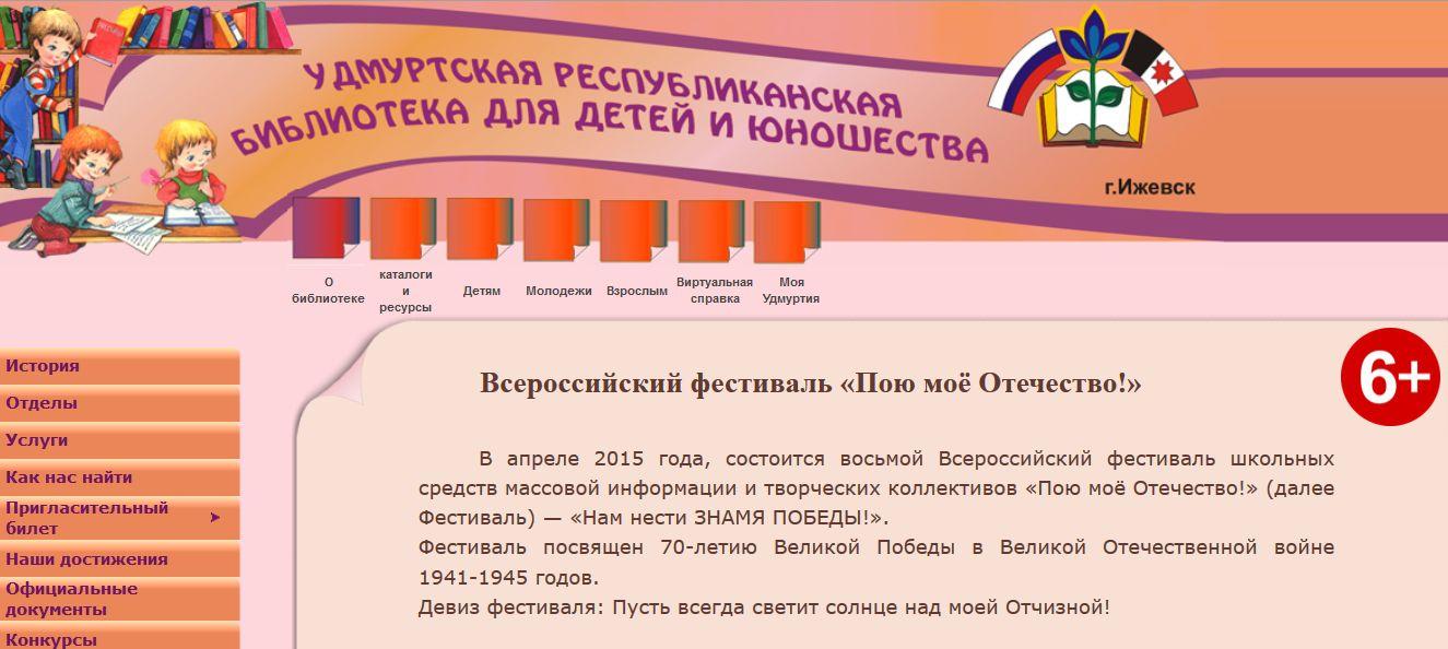 Удмуртская республиканская библиотека для детей и юношества приглашает на VIII Всероссийский фестиваль Пою моё Отечество!