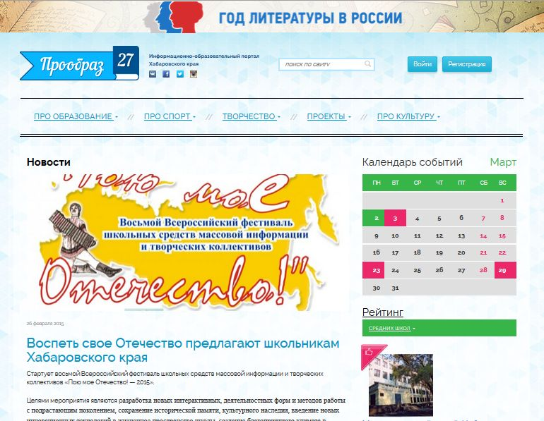 Воспеть свое Отечество предлагают школьникам Хабаровского края на 8-м Всероссийском фестивале Пою моё Отечество!