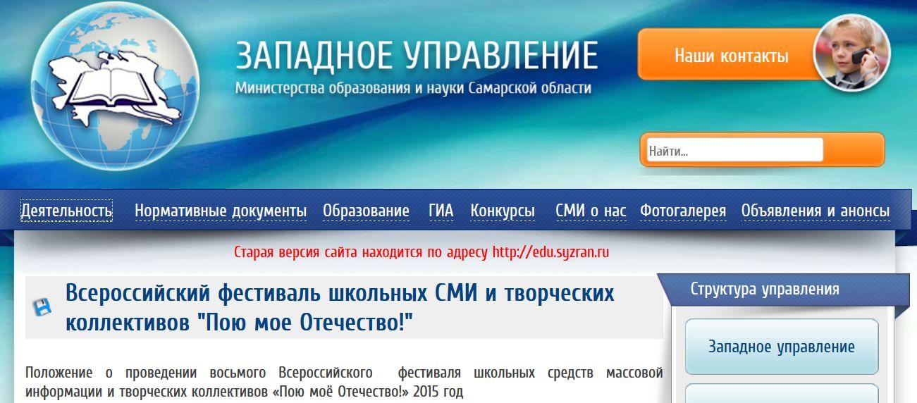 Министерство образования Самарской области, Западное управление,г. Сызрань, приглашает детей на 8-й Всероссийский фестиваль 2015 года