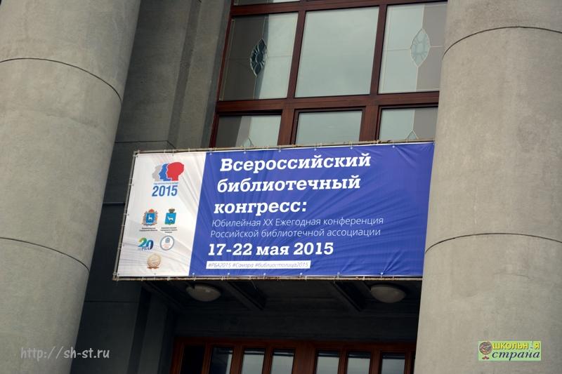 Самара столица библиотек России