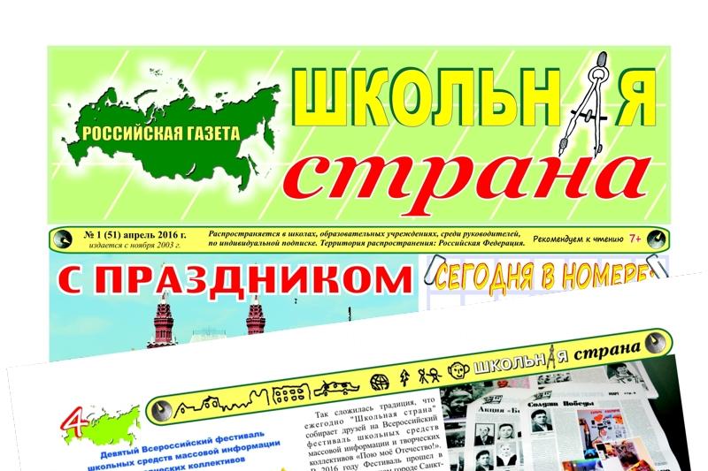 Очередной номер газеты Школьная страна