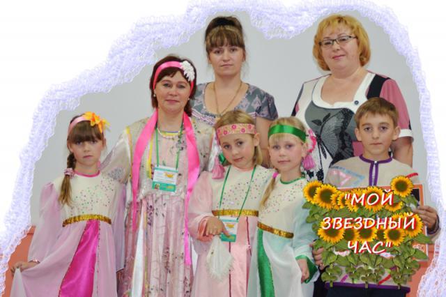 МОЙ ЗВЕЗДНЫЙ ЧАС 2014