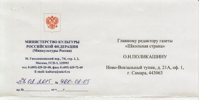 Министерство Культуры России приветствует делегатов фестиваля Пою моё Отечество! - 2015 года