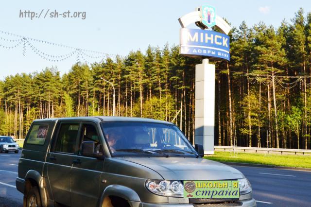 Школьная страна едет в гости - Минск, мир-труд-май