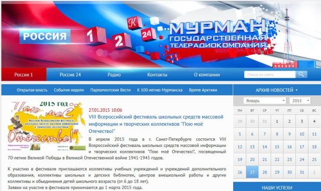 """""""Россия-1 Мурман"""" поддерживает патриотическое воспитание детей России"""