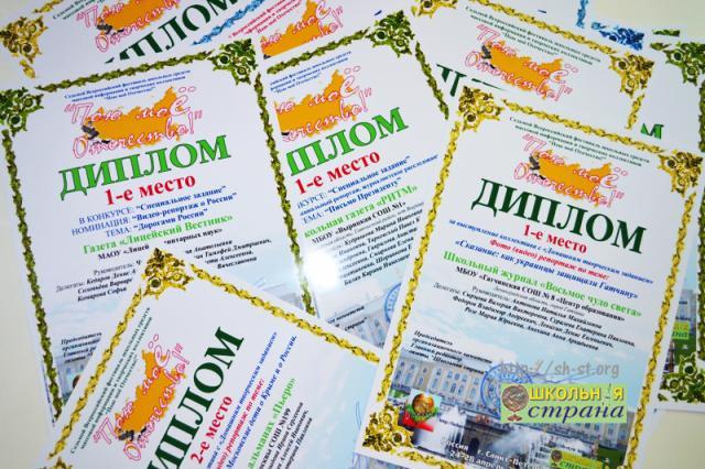 Награды победителей фестиваля 2014