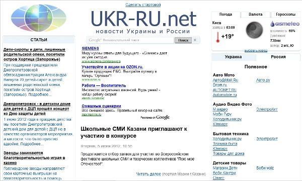 Информационная поддержка 5-го Всероссийского фестиваля Международным информагентством УкрРунет