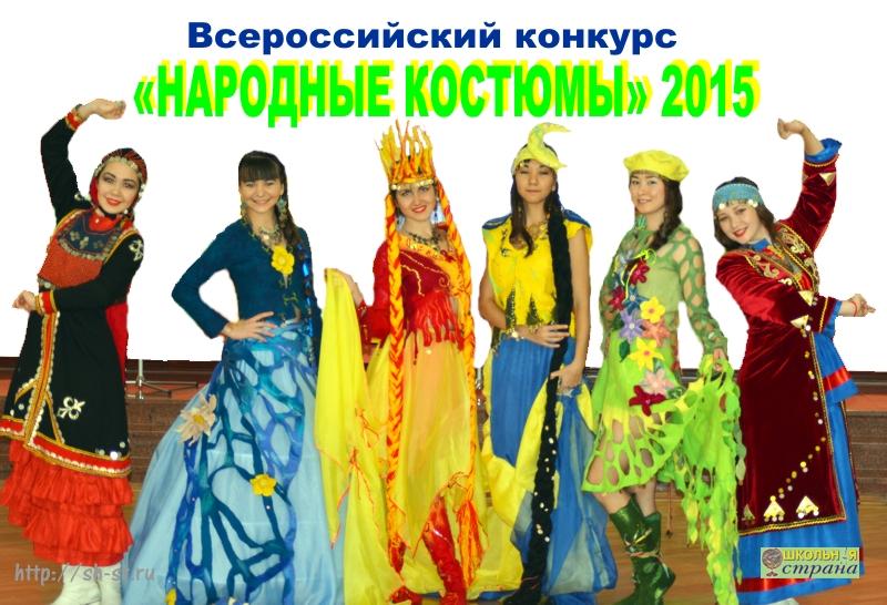 костюмы народа России 2015 год конкурс