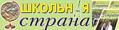 Школьная страна аватар
