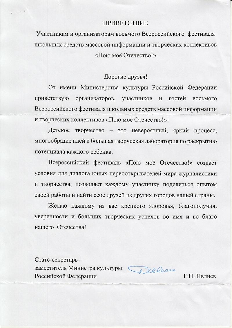 Министерство Культуры России приветсвует делегатов фестиваля Пою моё Отечество 2015