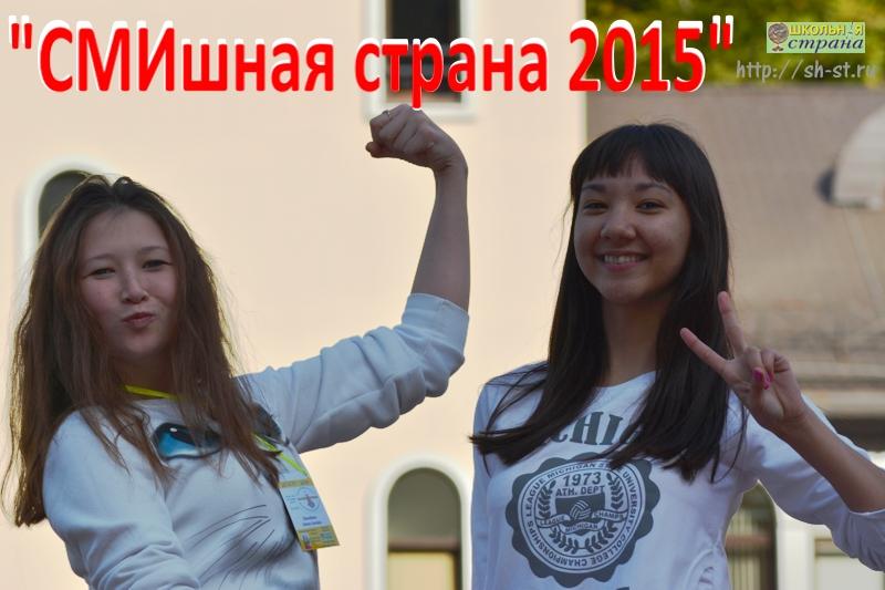 СМИшная страна 2015