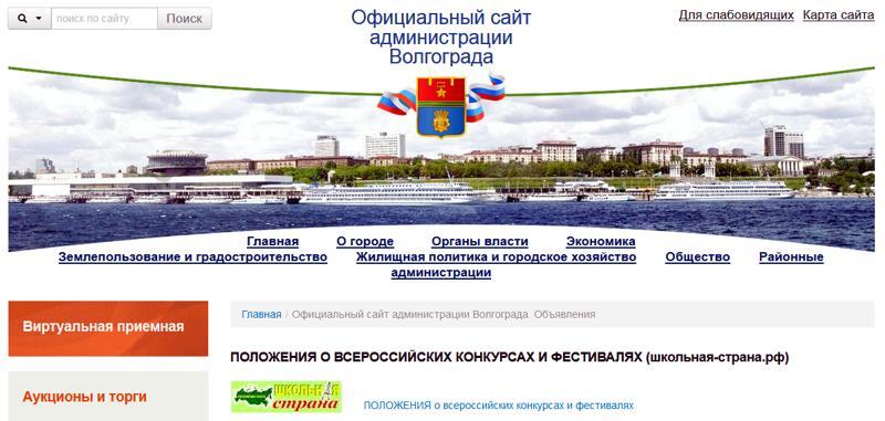 Администрации города Героя Волгоград